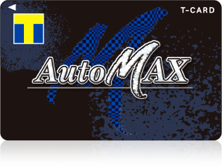 「AutoMax T-Card」 配布中!