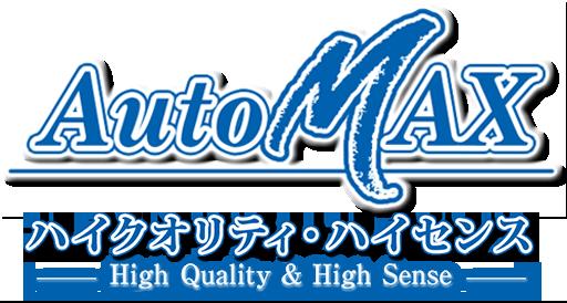 AutoMAX | ハイクオリティ・ハイセンス